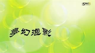 5PAT 五行法_ 梦幻泡影_03 色即是空 空即是色