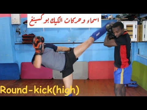 اسماء و حركات الكيك بوكسينغ Les noms et mouvements de kickboxing