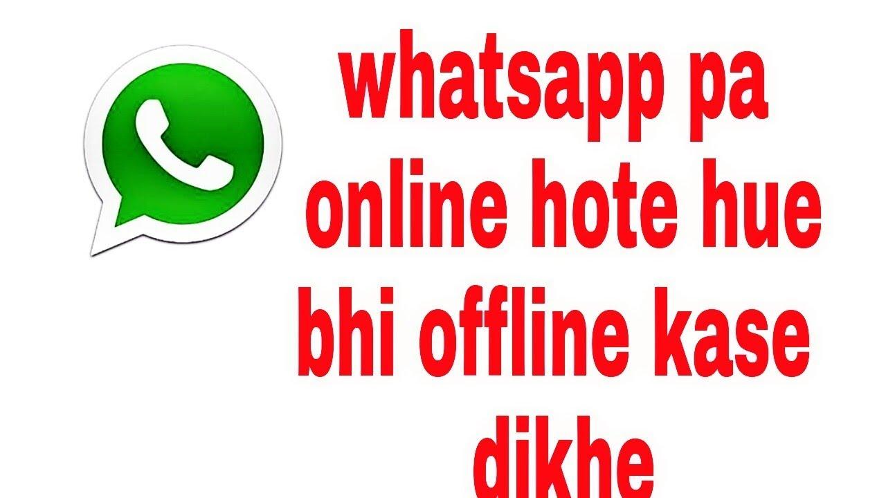 Whatsapp pe online hote hue v offline kase dikhe ?