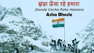 Jhanda Uncha Rahe Hamara | Vijayi Vishwa Tiranga Pyara Jhanda Uncha Rahe Hamara