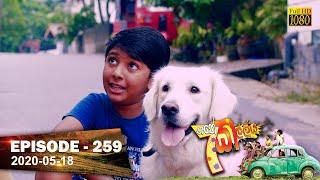 Hathe Kalliya | Episode 259 | 2020-05-18 Thumbnail