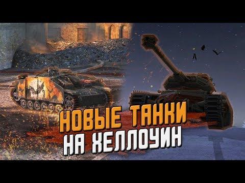 Секретные танки на Хеллоуин! Инсайды от разрабов / Wot Blitz