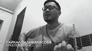 Сайкал Садыбакасова Эркелей берем Dankgz Akkord Kg