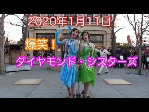2020ダイヤモンド・シスターズ