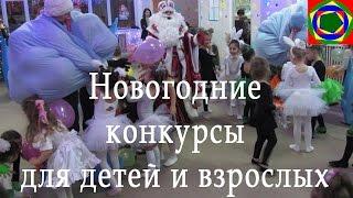 Конкурсы для детей и взрослых на Новый год