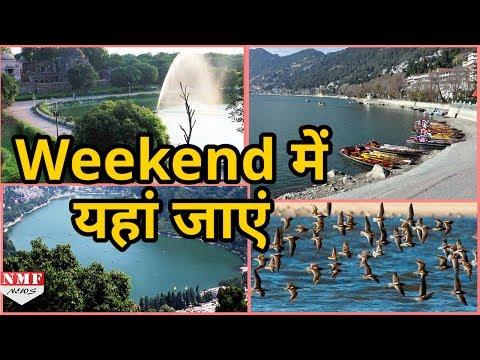 Weekend में Delhi के आस-पास के इन 5 जगहों पर घूमने जरूर जाएं