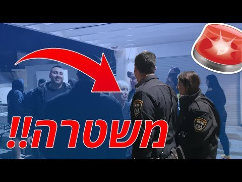 המשטרה הגיעה באמצע המסיבה!! (וולוג #11)