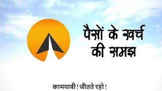 #19 : Paison ke kharch ki samajh - कामयाबी! (हिन्दी)