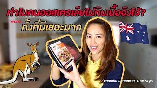 ลองไหมเนื้อจิงโจ้? Cooking kangaroo dish. Thai | English sub