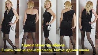 Сшить платье на Новый год за 10 минут/Платье-трансформер/Платье одним швом/Если не умеешь шить