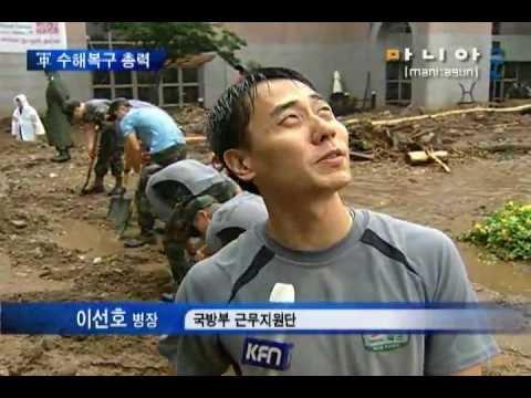 군에 입대한 연예인들, 수해복구 현장에 가다.(뉴스 동영상)