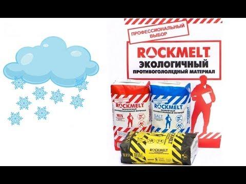 В леруа мерлен можно быстро и просто купить противогололедные реагенты и средства для таяния снега и льда по низкой цене. Закажите с доставкой через интернет-магазин или загляните в ближайший магазин в вашем городе.