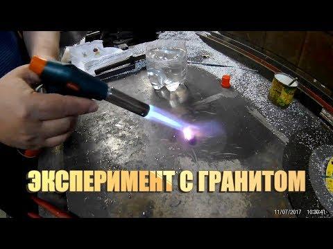 Эксперимент с гранитом