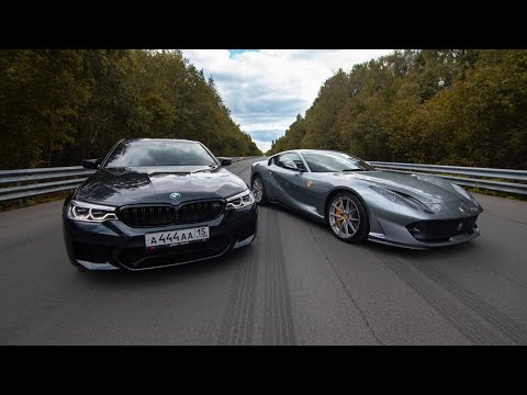 BMW M5 F90 vs Ferrari 812 Superfast. 1600 л.с. на двоих