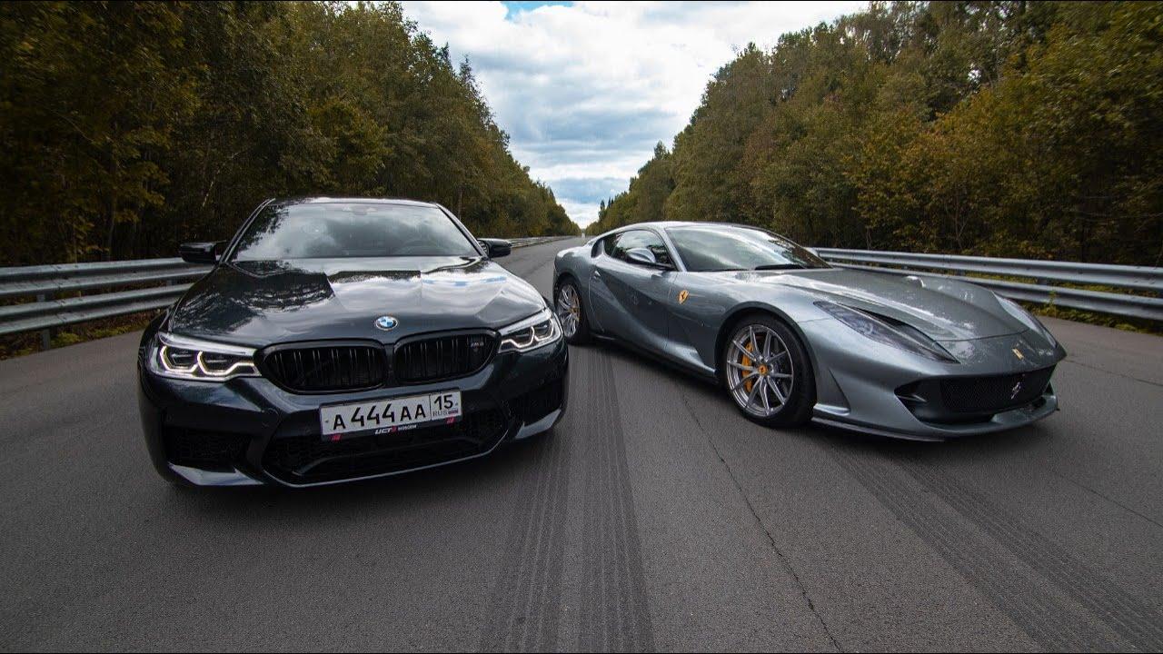 BMW M5 F90 vs Ferrari 812 Superfast. 1600 л.с. на двоих