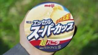元動画は↓のリンクから http://www.meiji.co.jp/sweets/icecream/essel/