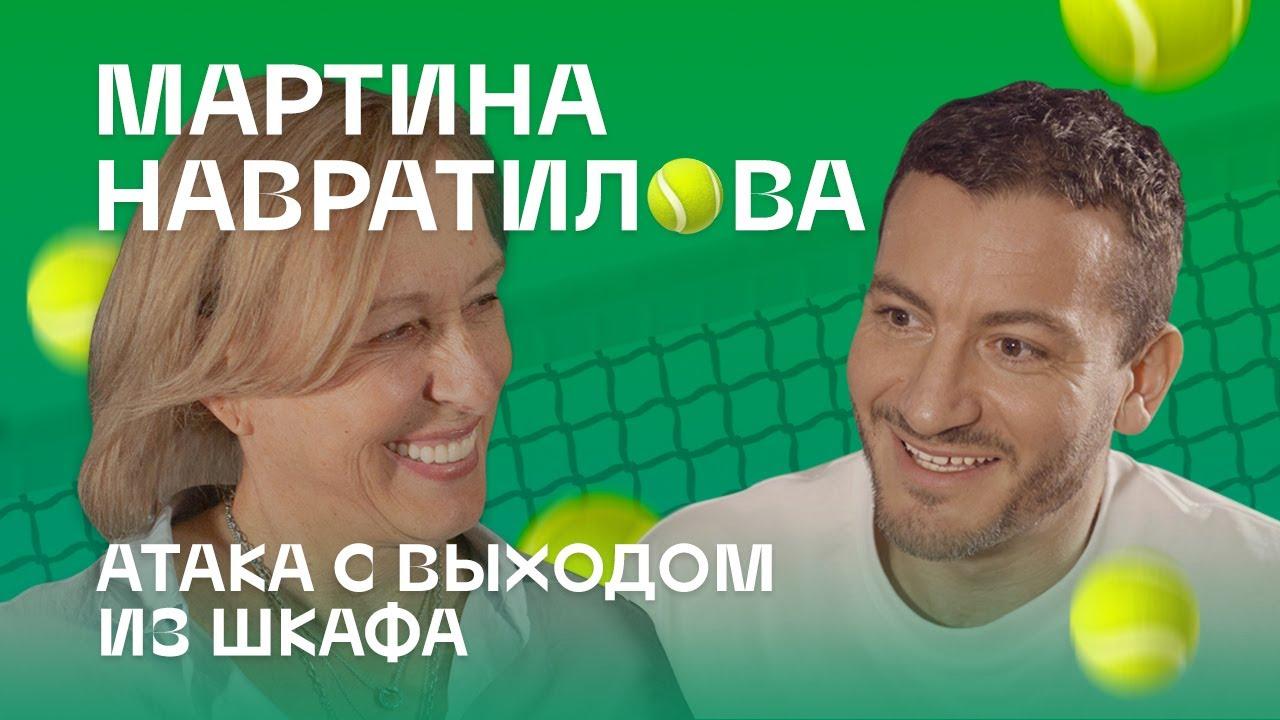 Мартина Навратилова: атака с выходом из шкафа