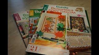 СП  Вышивка по журналам и книгам. 2 сезон.  Видео заявка на вступление