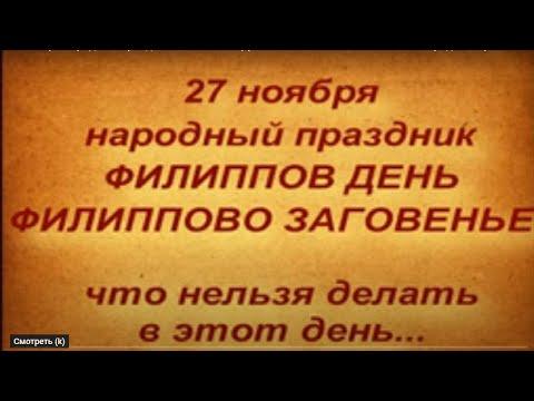 27 ноября народный праздник ФИЛИППОВ ДЕНЬ. ФИЛИППОВО ЗАГОВЕНЬЕ. народные приметы и традиции