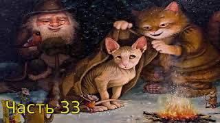 Дневник Домового Часть 33