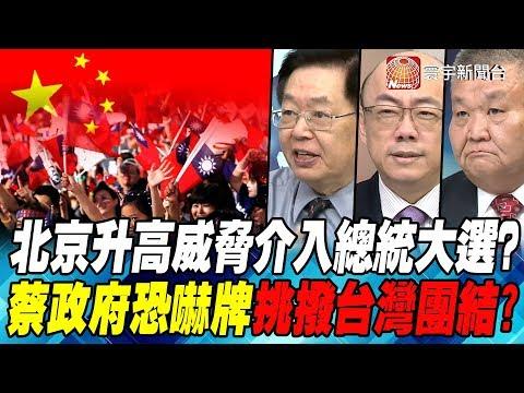 寰宇全視界20190928-6 北京升高威脅介入總統大選? 蔡政府恐嚇牌挑撥台灣團結?