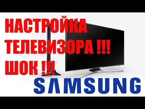 Как настроить 4к на телевизоре samsung