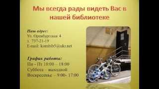 Библиотека семейного чтения №5 ЦБС Коминтерновского  р-на г. Харькова