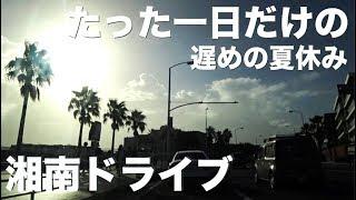 【湘南ドライブ】遅めの夏休みで「江の島」に行ったら海産物を焼いてるお兄さんに...w