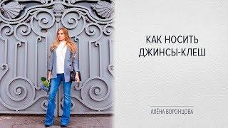 видео Женские джинсы клеш