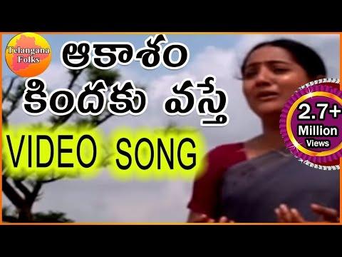Aakasam Kindaku Vasthe- Janapadalu | Latest Telugu Folk Video Songs HD