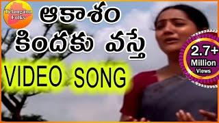 Akasam Kindiki Vaste- Janapadalu | Latest Telugu Folk Video Songs HD