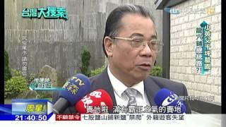 2016.01.02台灣大搜索/朱祖厝「總統格局」VS.蔡祖墳「帝王象」 孰勝負?