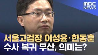 서울고검장 이성윤·한동훈 수사 복귀 무산, 의미는? (…