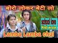 Boro loker beti lo lamba lamba chul latest Hindi songs,