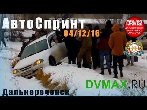 АвтоСпринт Дальнереченск 1 этап (2 версия)