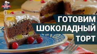 Готовим очень вкусный шоколадный торт. Как приготовить? | Рецепт шоколадного торта