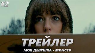 Моя девушка – монстр - Трейлер на Русском   2017   1080p