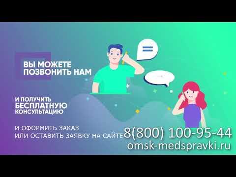 Медицинские справки и медкнижки в Омске