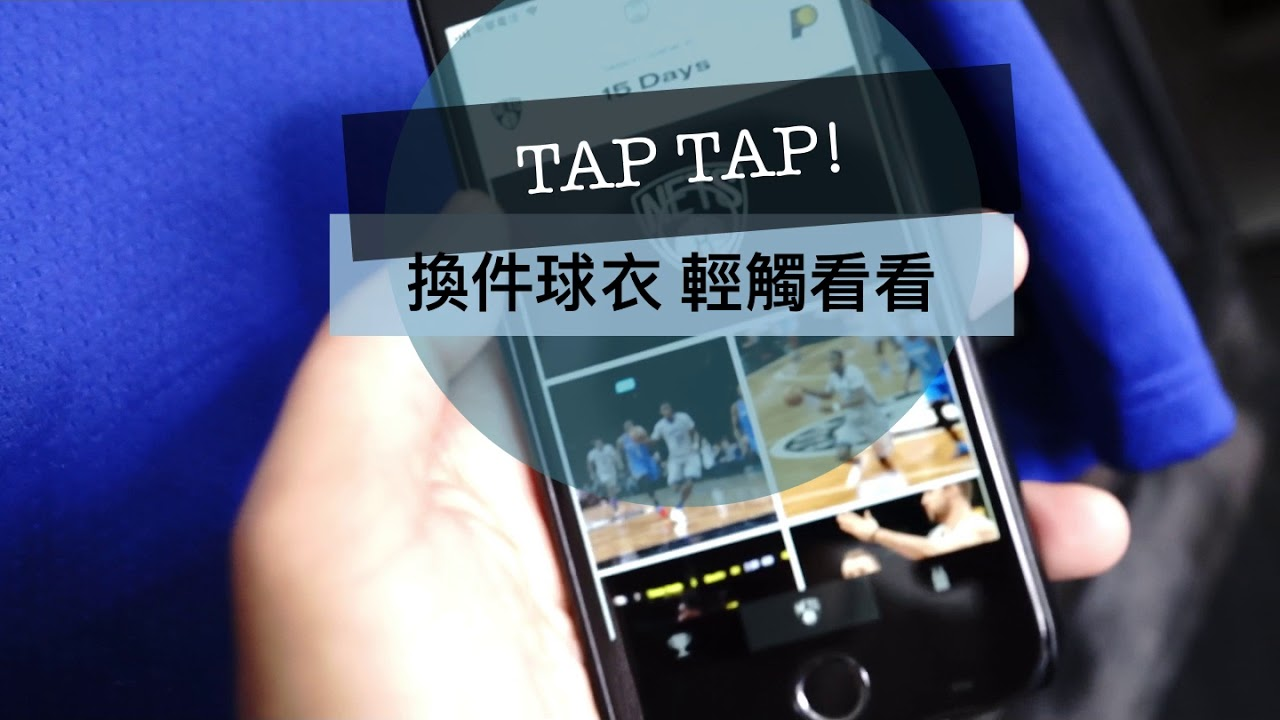 Labor Consistente Cena  NIKE Connect APP with NBA Jersey 2017 - YouTube