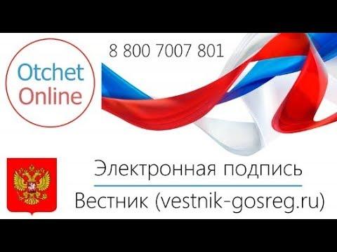 эцп для Вестник государственной регистрации