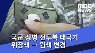[뉴스터치] 국군 장병 전투복 태극기 위장색 → 원색 변경 (2019.02.19/뉴스투데이/MBC)