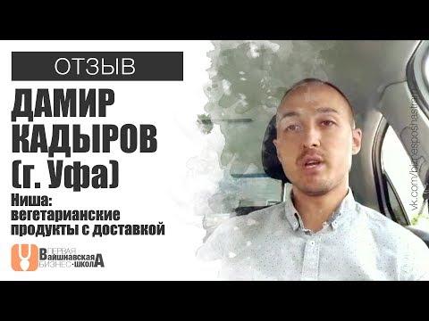 Вайшнавская бизнес-школа - Отзыв Дамира Кадырова (г. Уфа)