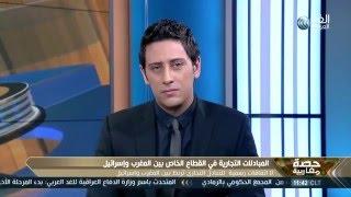 التطبيع الاقتصادي بين المغرب واسرائيل...مع سفيان ثابت