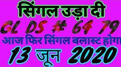 Desawar 13 June 2020 singl jodi date fix jodi 100% gl+fb+gb satta pakka 101 satta king