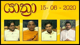 YATHRA - යාත්රා | 15- 06 - 2020 | SIYATHA TV Thumbnail
