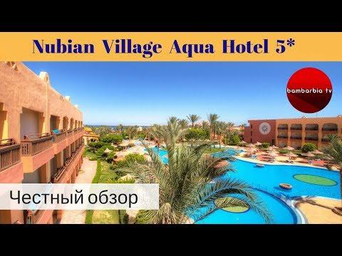 Честные обзоры отелей Египта: Nubian Village Aqua Hotel 5* (Шарм-Эль-Шейх)
