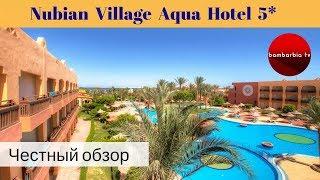 Честные обзоры отелей Египта Nubian Village Aqua Hotel 5 Шарм Эль Шейх