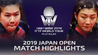 Chen Meng vs Lee Ho Ching   2019 ITTF Japan Open Highlights (R16)