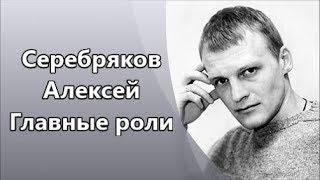 Алексей Серебряков  Главные роли