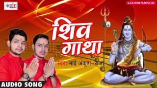 NEW HIT कांवर गीत 2017 - Bhai Ankush Raja - GATHA BHOLE BHAKT KE - Bhojpuri Kanwar Geet 2017